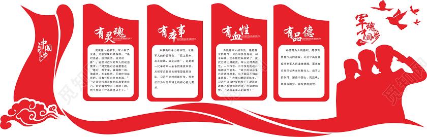 四有军人小报_红色党建党政四有军人部队标语展板81八一建军节文化墙图片下载 ...